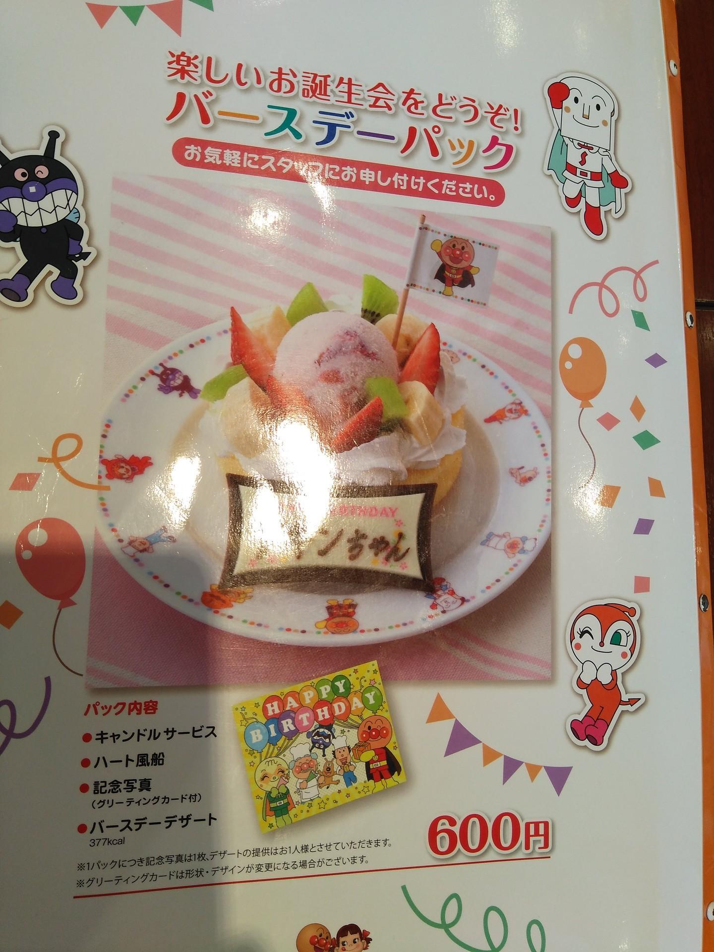 三歳息子の誕生日祝い 神戸アンパンマンこどもミュージアム モールへ